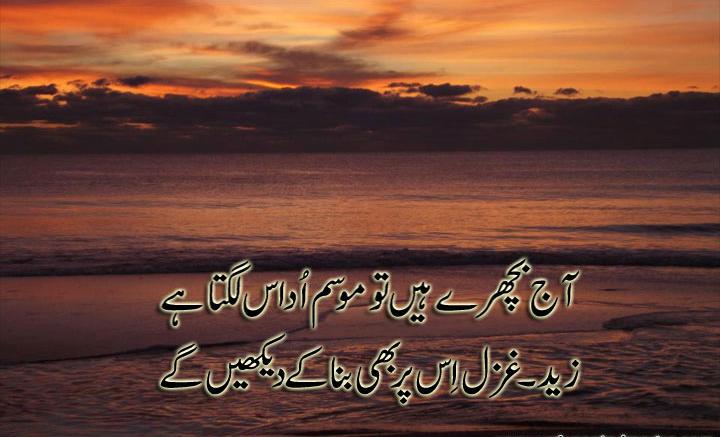 sad poetry two lines best urdu poetry sms jokes pictures