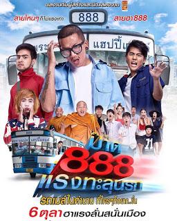 Pard 888 ป๊าด 888 แรงทะลุนรก (2016)