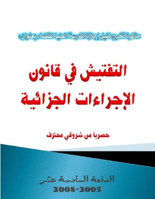 تحميل بحث ورسالة في التفتيش في قانون الإجراءات الجزائية pdf