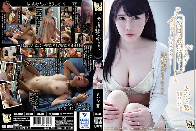 [ADN-176] Being Fucked In Front Of Her Husband - Azumi Kinoshita (CENSORED)