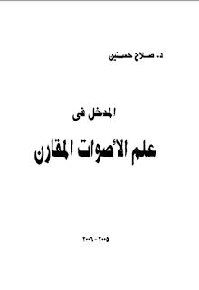 المدخل في علم الأصوات المقارن - د. صلاح حسنين