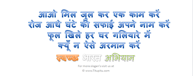 5 slogans on cleanliness in Hindi