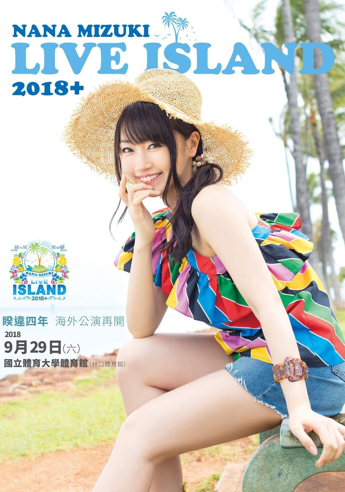 My Somewhere Nana Mizuki Live Island 2018 Wave 01 In Miyagi