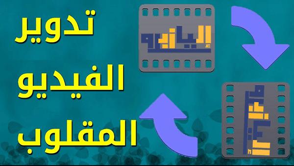تدوير أي فيديو مقلوب على أي موقع ويب إلى الاتجاه الذي تريده بكل بساطة!