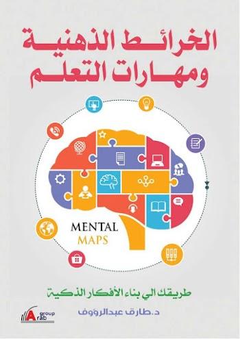 كتاب الخرائط الذهنية ومهارات التعلم
