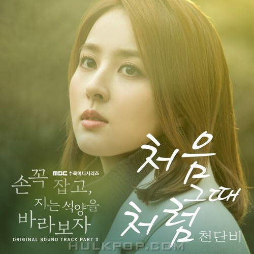 CHEON DANBI – Let's Hold Hands And Watch The Sunset OST Part.3