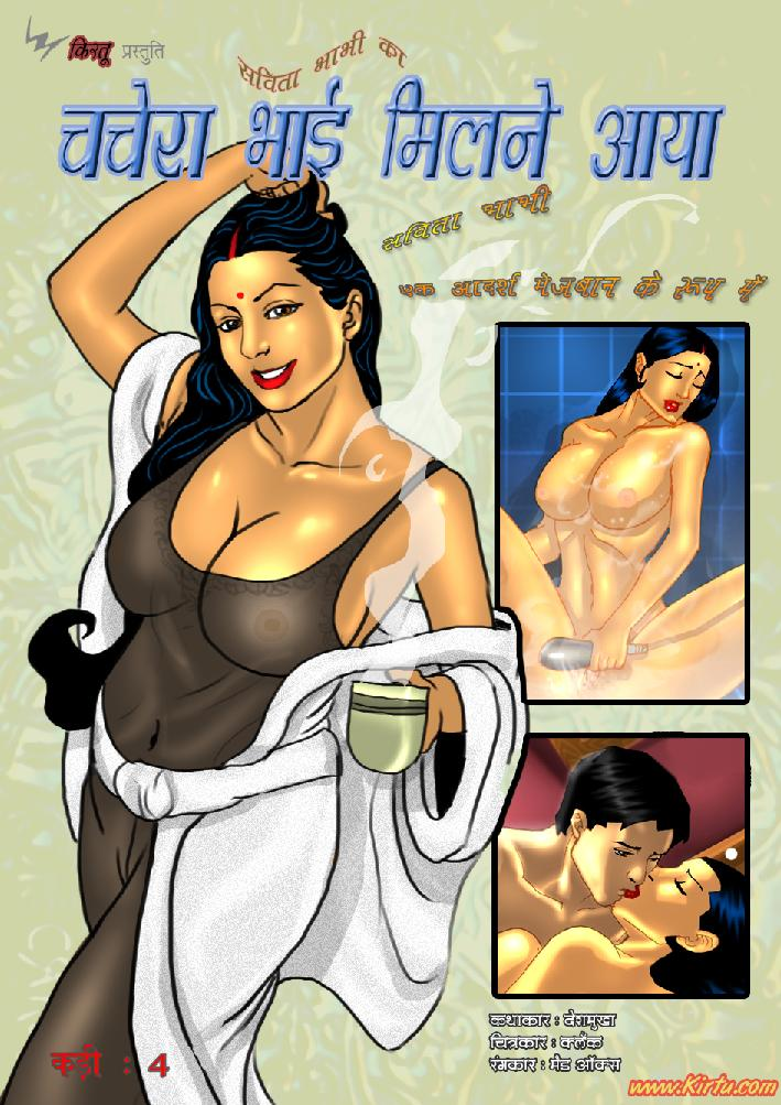 Savita Bhabhi Episode 04 Hindi With Hd Photos Comic Free Read Sex Comic Online