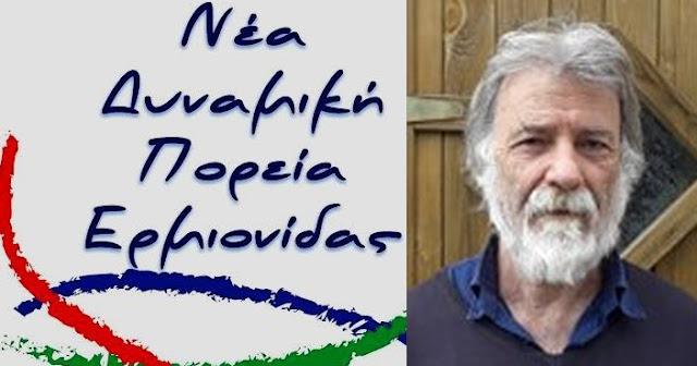 Ο Γιάννης Κονδύλης υποψηφιος με την ΝΕ.ΔΥ.Π.ΕΡ του Τάσου Τόκα