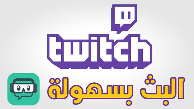 طريقة فتح حساب و عمل بث مباشر على موقع Twitch