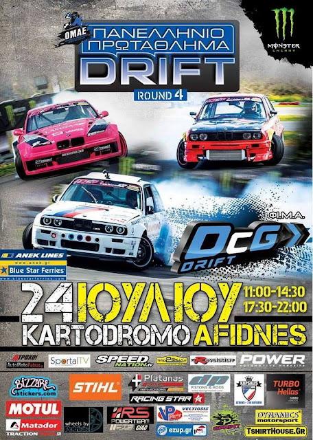4ος Αγώνας Πρωταθλήματος Drift