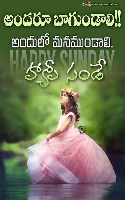 telugu happy sunday, android mobile wallpapers free download, telugu quotes on happiness