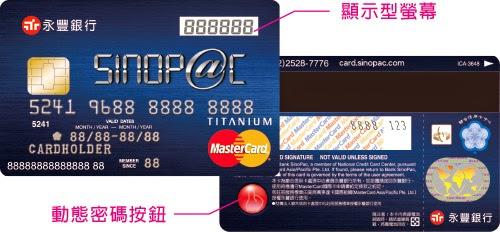 網路購物怎麼刷卡最安全?(版主被智富雜誌採訪) @ 符碼記憶