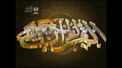 قناة القران الكريم مباشر من الحرم المكي