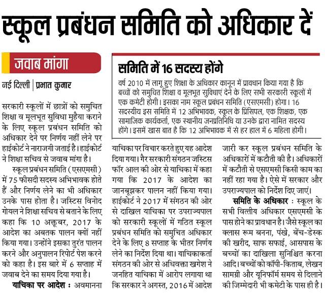 स्कूल प्रबंधन समिति को दें अधिकार दिल्ली कोर्ट ने नाराज़गी जताते हुए दिल्ली शिक्षा सचिव से मांगा जवाब