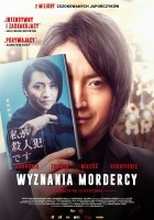http://www.filmweb.pl/film/Wyznania+mordercy-2017-786138
