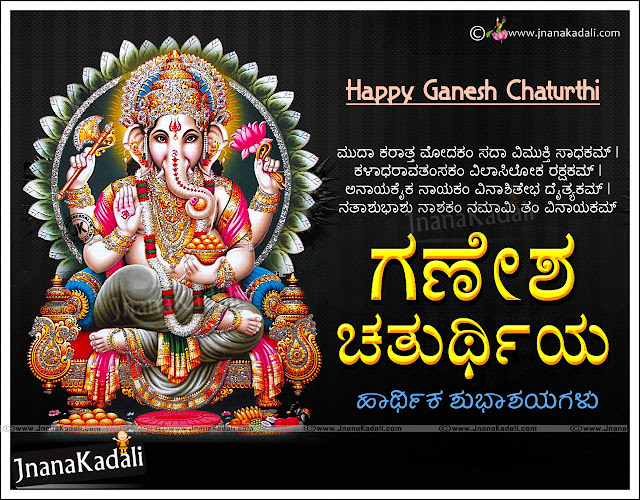 Here is a Happy Vinayaka Chavithi Greetings and Quotations in Kannada Language, Most Popular Ganesh Chaturthi Messages in Kannada language, Ganesh Chaturthi Best Pictures in Kannada, Awesome English Ganesh Chaturthi Messages and Wallpapers online, Top 10 Ganesh Chaturthi 2016 Greetings and Wishes, Nice Ganesh Chaturthi Messages online, Ganesh Chaturthi HD Wallpapers Free Online.