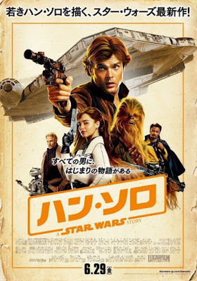 Solo A Star Wars Story International Theatrical One Sheet Movie Poster