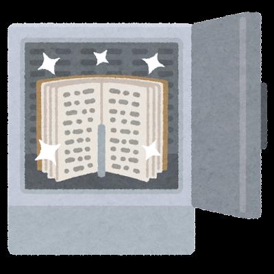 書籍消毒機のイラスト
