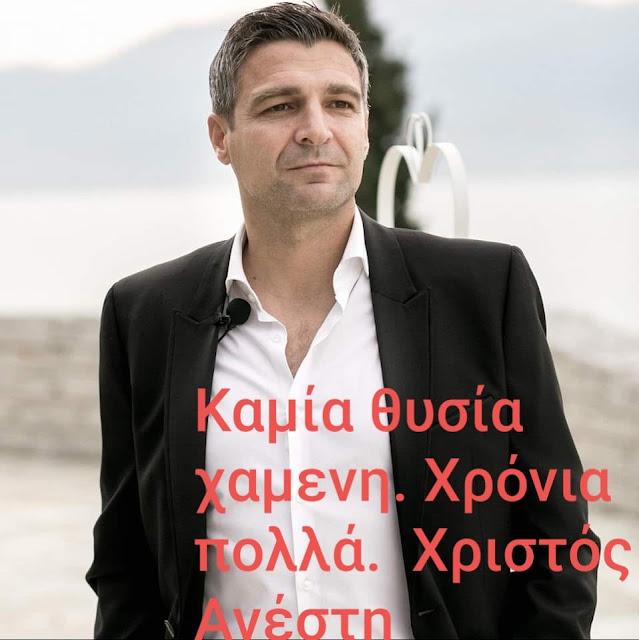Ευχές από τον Αντιδήμαρχο Ναυπλιέων Γιώργο Καχριμάνη
