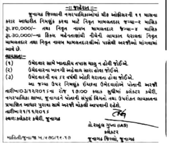 Junagadh District Municipality Recruitment 2016 for Chief Officer Posts