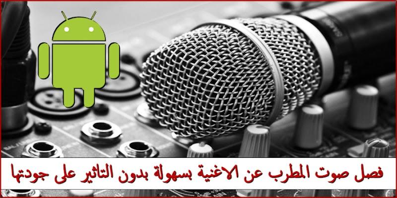 برنامج فصل الصوت عن الموسيقى للاغنية للاندرويد افضل 3 برامج كاريوكي واظهار كلمات الاغنية