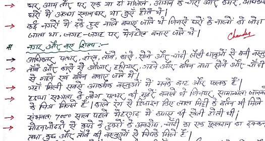 NCERT Indian History Notes in Hindi PDF