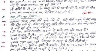 Hand Written NCERT Indian History Notes in Hindi Download PDF