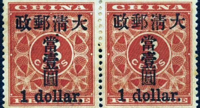 Самые дорогие почтовые марки цены