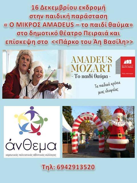 Εκδρομή για την παιδική παράσταση  ''Ο μικρός Amadeus-Το παιδί θαύμα''