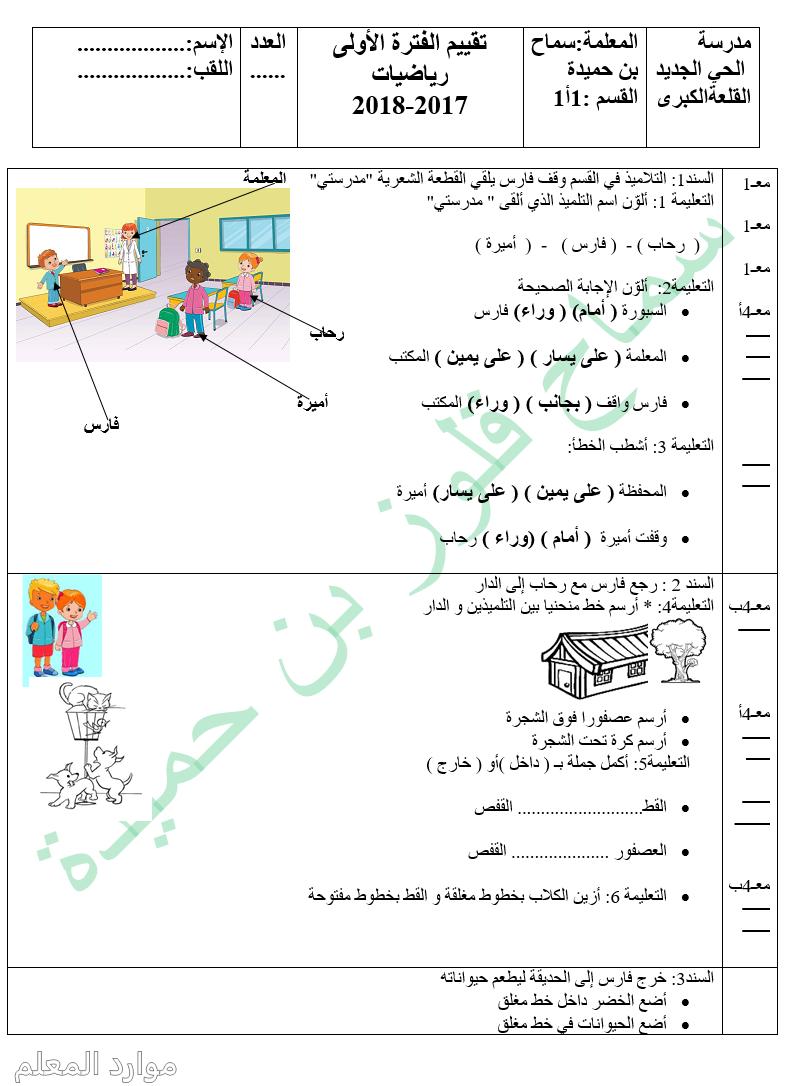 تقييم الفترة 1 رياضيات سنة أولى موارد المعلم