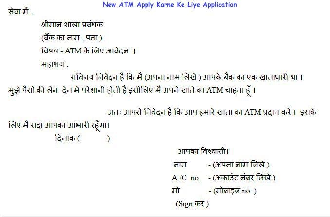 Bank application in hindi bank application in hindi anek roop altavistaventures Image collections