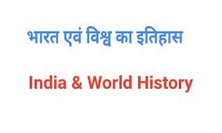 Top 10 GK 01 | भारत एवं विश्व का इतिहास | India & World History | सिंधु सभ्यता - हड़प्पा सभ्यता | SSC CGL | RRB | UPSC | SSC CHSL