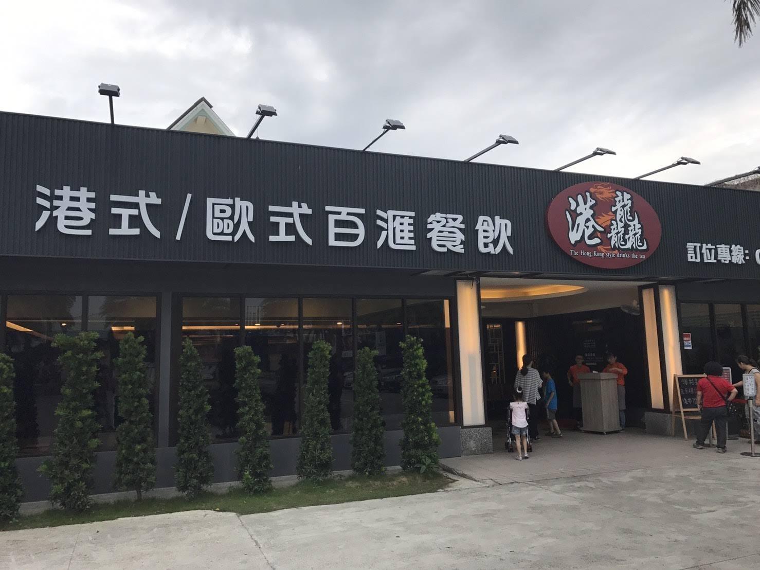 港龘港式飲茶 泰山