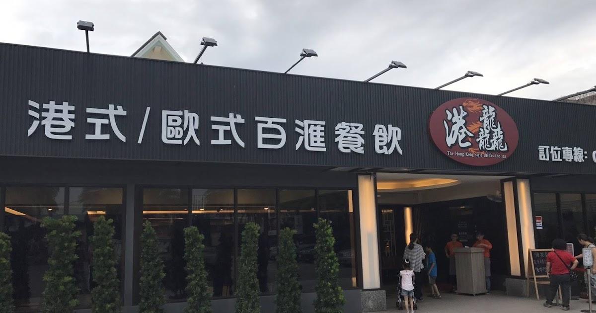 【新北泰山美食】港龘港式飲茶歐式自助百匯,Buffet吃到飽,靠近輔大花園夜市 | 推薦便宜商品