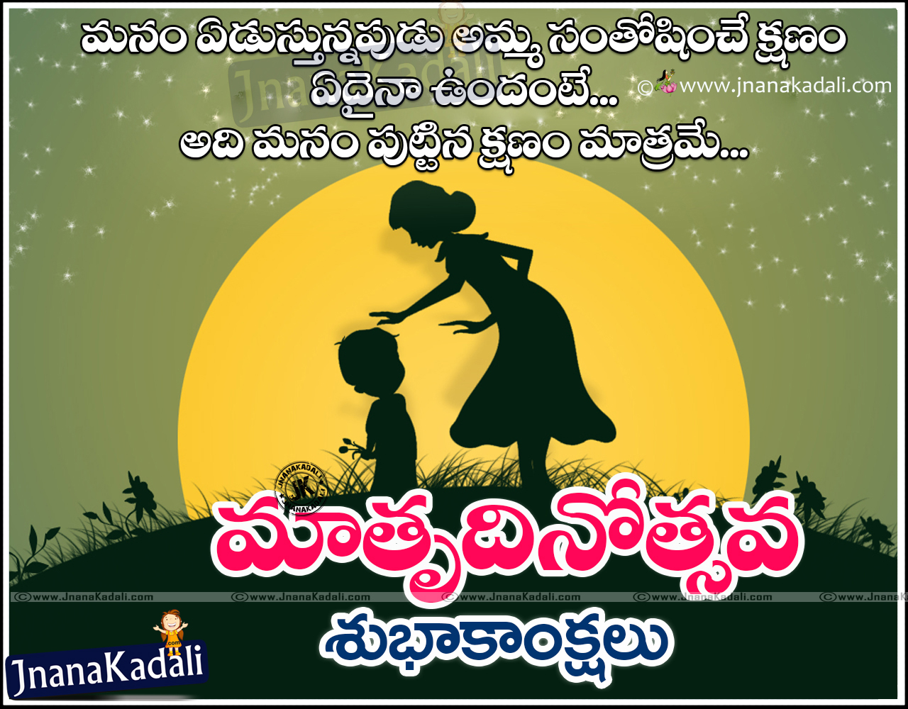 Famous Telugu Mothers Day Quotes And Heart Touching Lines Jnana