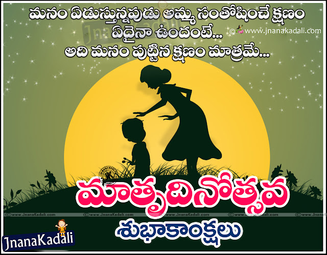 Here is a Telugu Language Best Mother's day Lines with Cute Baby and Mother Wallpapers,Telugu Mother's day Women's Day Lines and Quotations, Inspiring Telugu Mother's day Meaning in Telugu, Amma Meeda Kavithalu,Telugu Lo Mom Quotes in Telugu Language, Heart Touching Amma Lines in Telugu,Mother's day Telugu Quotations and Messages,Top 10 Telugu Mother's day Quotations and Best Lines.