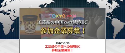 TOKYO MX 工芸品の中国への越境EC 参加企業募集!