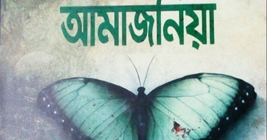 Download Bangla Translated Book Amazonia by James Rollins