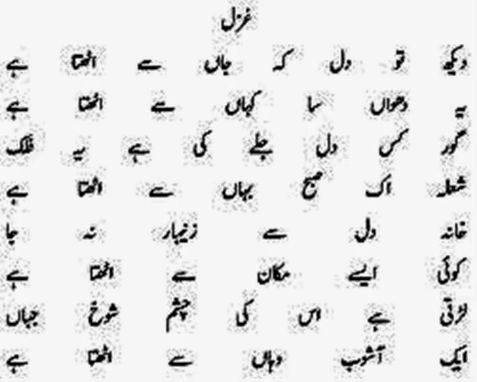 Urdu poetry gazals mp3