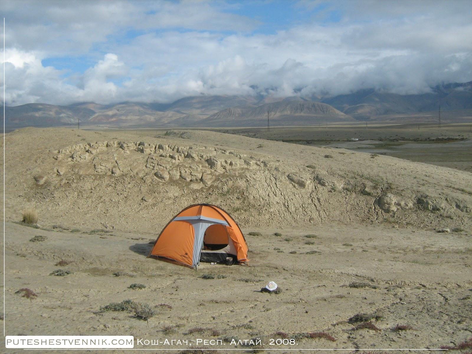 Палатка в пустыне возле деревни Кош-Агач