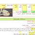 مذكرات اللغة العربية للسنة الثالثة متوسط الجيل الثاني المقطع الاول الآفات الاجتماعية