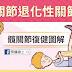 髖關節退化性關節炎及復健圖解(懶人包)