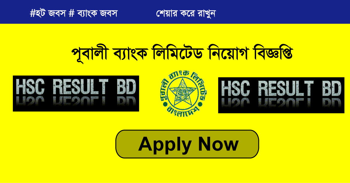 Pubali Bank Latest Job Circular 2017