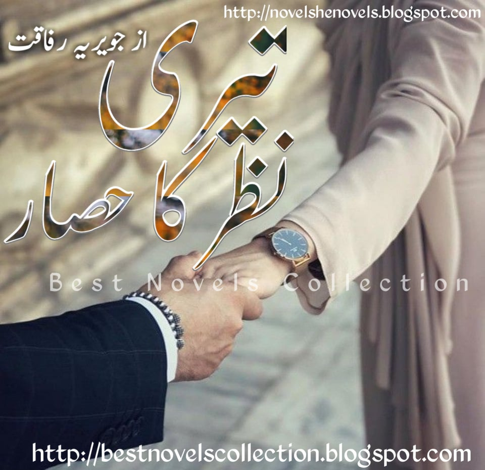 Teri Nazar Kay Hisaar Main By Javeria Rafaqat Kidnapping