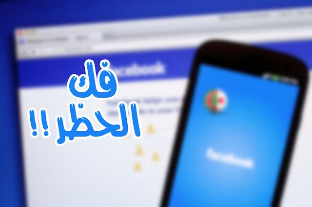 حل مشكلة منع ارسال طلبات و نشر رابط و اللايكات على فيس بوك في ثواني