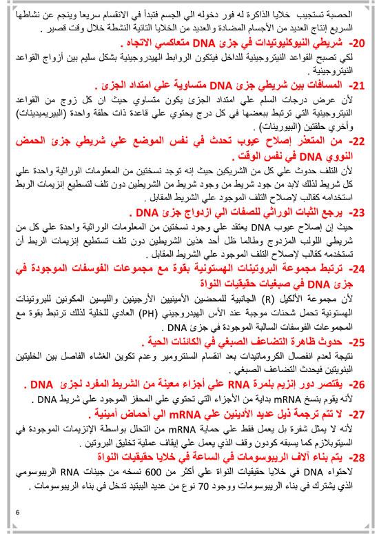 أقوى مراجعة أحياء للثانوية العامة س و ح في 9 ورقات فقط! مستر شريف الحوت 6