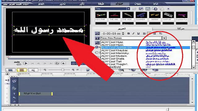 افضل طريقة على الاطلاق طريقة الكتابة باللغة العربية في برنامج Corel VideoStudio Pro X2 v12