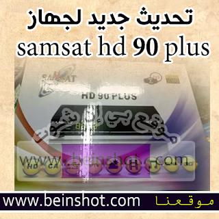 تحديث جديد لجهاز samsat hd 90 plus 2018