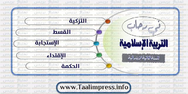 جذاذات التربية الإسلامية مرجع في رحاب التربية الإسلامية للمستوى الثاني ابتدائي - كاملة