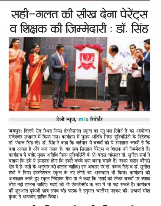 Nims International School News Publish in News Paper